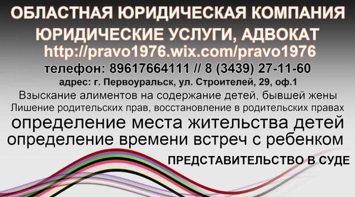 бесплатная консультация юриста при дтп по телефону транс, зритель