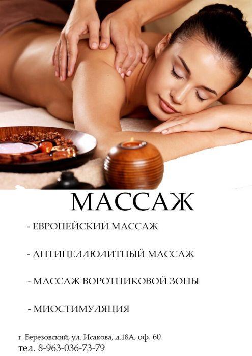 chastniy-massazh-ekaterinburg